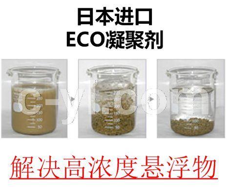 日本进口ECO高浓度悬浮物用凝聚剂解决高浓度悬浮物