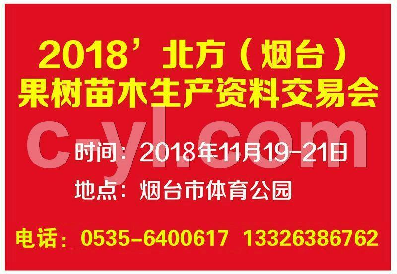 2018烟台果树苗木交易会