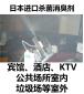 日本进口MEK杀菌剂消臭剂除臭剂